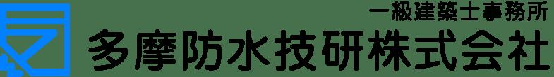 多摩防水技研